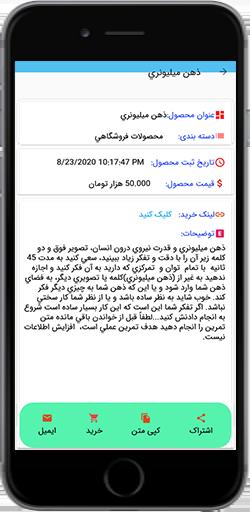 Baliniamani.com Android App